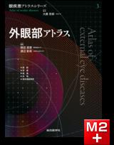 眼疾患アトラスシリーズ 第3巻 外眼部アトラス