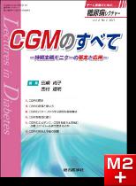 CGMのすべて―持続血糖モニターの基本と応用―