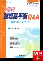 小児の酸塩基平衡Q&A―異常へのアプローチ