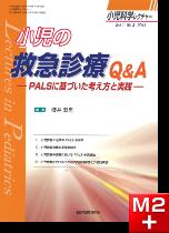 小児の救急診療Q&A―PALSに基づいた考え方と実践―