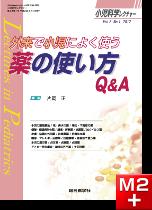 小児科学レクチャー(2巻1号)外来で小児によく使う薬の使い方Q&A