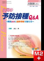 小児科学レクチャー(2巻2号)小児の予防接種Q&A―質問253に最新情報で答える―