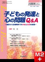 小児科学レクチャー(2巻6号)子どもの発達と心の問題Q&A―健診から思春期までの評価と指導の実際―