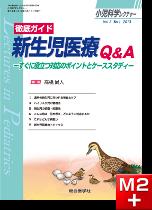 小児科学レクチャー(3巻1号)徹底ガイド 新生児医療Q&A―すぐに役立つ対応のポイントとケーススタディー―