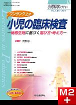 小児科学レクチャー(3巻2号)ワンランク上の小児の臨床検査―病態生理に基づく選び方・考え方―