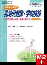 小児科学レクチャー(3巻3号)Q&Aで学ぶ 乳幼児健診・学校検診―育児支援と成長・発達の診かたの最新知識―