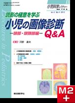 小児科学レクチャー(3巻4号)読影の極意を学ぶ 小児の画像診断Q&A―頭部・頭頸部編―