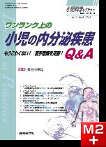 小児科学レクチャー(3巻5号)ワンランク上の小児の内分泌疾患Q&A