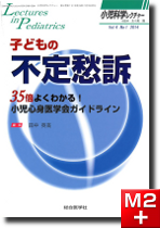 小児科学レクチャー(4巻1号)子どもの不定愁訴Q&A