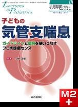 小児科学レクチャー(4巻2号)子どもの気管支喘息