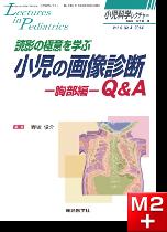 小児科学レクチャー(4巻4号)小児の画像診断Q&A -胸部編-
