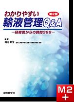 わかりやすい輸液管理Q&A 第2版―研修医からの質問398―