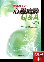 徹底ガイド 心臓麻酔Q&A(新装版)
