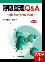 呼吸管理Q&A ―研修医からの質問316―