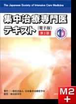 集中治療専門医テキスト 第2版