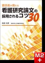 査読者が教える 看護研究論文の採用されるコツ30