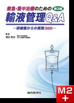 救急・集中治療のための輸液管理Q&A 第3版-研修医からの質問385-
