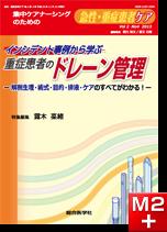 急性・重症患者ケア(2巻4号)インシデント事例から学ぶ 重症患者のドレーン管理