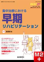 重症患者ケア(第3巻3号)集中治療における 早期リハビリテーション