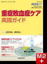 重症患者ケア(第4巻4号)重症敗血症ケア実践ガイド
