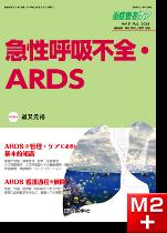 重症患者ケア(第5巻1号)急性呼吸不全・ARDS─基本知識と看護の実践─