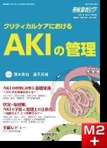 重症患者ケア(第5巻2号)クリティカルケアにおける AKIの管理