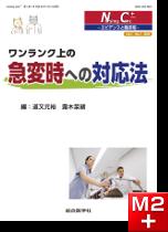 Nursing Care+ エビデンスと臨床知(1巻1号)ワンランク上の急変時への対応法