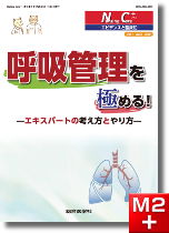 Nursing Care+ エビデンスと臨床知(1巻3号)呼吸管理を極める!