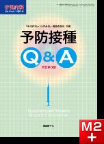 小児内科2013年45巻増刊号 予防接種Q&A 改訂第3版