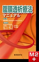 腹膜透析療法マニュアル
