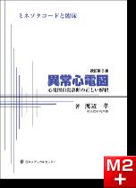 異常心電図 ミネソタコードと臨床 改訂第5版