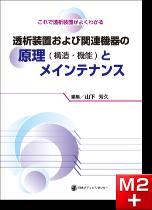 透析装置および関連機器の原理(構造・機能)とメインテナンス
