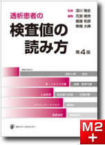 透析患者の検査値の読み方 第4版