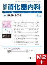 臨牀消化器内科 2018 Vol.33 No.1 NASH 2018