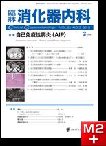 臨牀消化器内科 2018 Vol.33 No.2 自己免疫性膵炎(AIP)