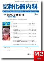 臨牀消化器内科 2018 Vol.33 No.3 GERD診療2018―現状と課題