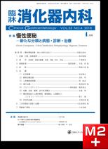 臨牀消化器内科 2018 Vol.33 No.4 慢性便秘―新たな分類と病態・診断・治療