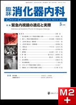 臨牀消化器内科 2018 Vol.33 No.5 緊急内視鏡の適応と実際