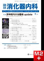 臨牀消化器内科 2018 Vol.33 No.9 膵神経内分泌腫瘍 update