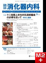 臨牀消化器内科 2018 Vol.33 No.10 十二指腸上皮性非乳頭部腫瘍の診療を巡って ― 現状と課題