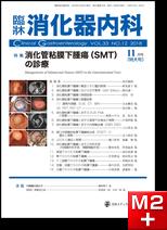 臨牀消化器内科 2018 Vol.33 No.12 消化管粘膜下腫瘍の診療
