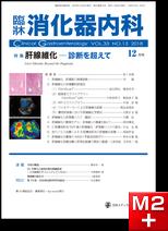 臨牀消化器内科 2018 Vol.33 No.13 肝線維化―診断を超えて