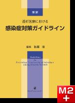 解説 透析医療における感染症対策ガイドライン