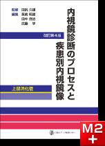 内視鏡診断のプロセスと疾患別内視鏡像-上部消化管 改定第4版