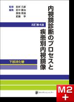 内視鏡診断のプロセスと疾患別内視鏡像-下部消化管 改定第4版