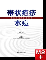 帯状疱疹・水痘 -予防時代の診療戦略