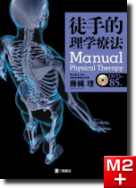 徒手的理学療法―Manual Physical Therapy