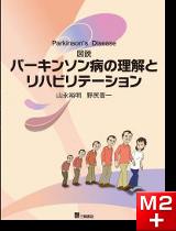 図説 パーキンソン病の理解とリハビリテーション