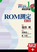PT・OTのための測定評価1 ROM測定 第2版
