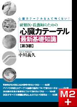 研修医・看護師のための心臓カテーテル最新基礎知識【第3版】